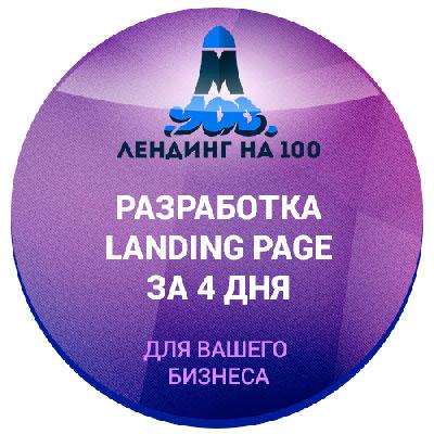 Разработка продающих сайтов Landing Page за 21 000 рублей