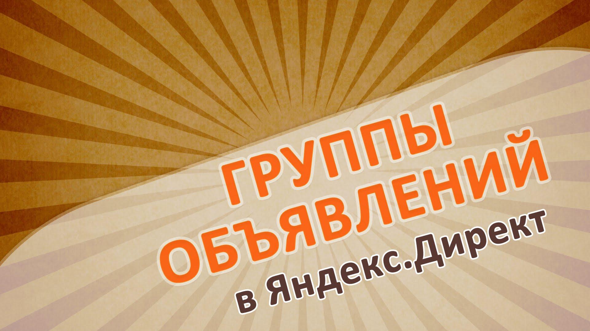Продвижение вашего сайта. Яндекс Директ (контекст и РСЯ)