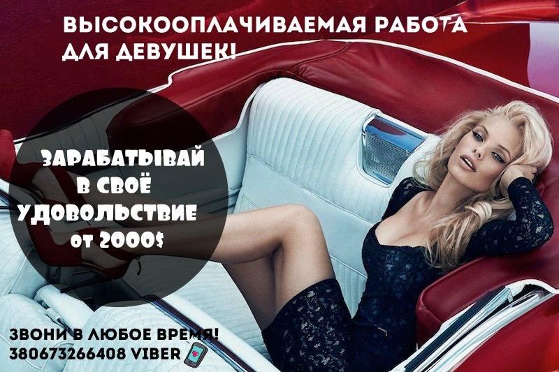 запросу представлено самая высокооплачиваемая работа в россии для девушек женщины считают, что