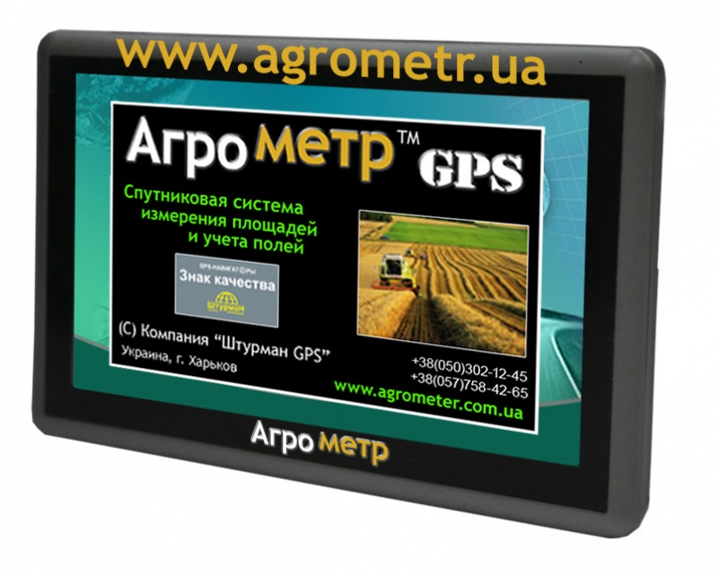 Прибор для замера площади поля производства компании  Aгpoмeтp